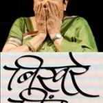 Girish Karnad's Bikhre Bimb
