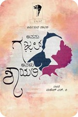 Avanu Ghazal AvaLu Shayari